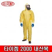 DUPONT듀폰 Tychem 타이켐 2000  L, XL,2XL 원피스형 내산보호복 노란색 내산복