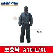 유한킴벌리 크린가드 보호복 회색 A10 - L / XL 작업복