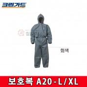 유한킴벌리 크린가드 보호복 회색 A20 - L/XL  작업복 원피스형 방진복 페인트복 먼지 작업복
