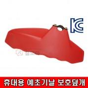 대원 휴대용 예초기날 보호덮개 안전카바 톱니 안전카바 안전판