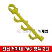 전선거치대 PVC 황색 3단 벽체형