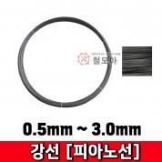 강선 피아노선 비도금철강선 철선 요비선 철사 0.5mm~3.0mm