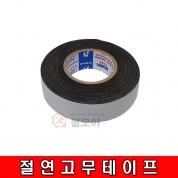 절연 고무테이프 전기 절연용 면 테이프 0.8mm x 19mm x 5M