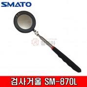 SMATO 스마토 검사거울 SM-870L 5단