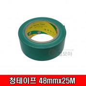 청테이프 25M 보수테이프 48mmx25M 청면테이프
