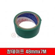 청테이프 7M 보수테이프 48mmx7M 청면테이프