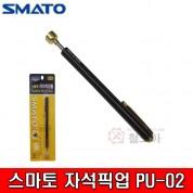SMATO 스마토 자석픽업툴 PU-02