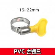 PVC 16~22mm 손밴드 손반도 호스밴드 호스반도 클램프