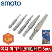 SMATO 스마토 육각 히다리 반대탭세트 5PCS 파이프 볼트리무버 HEX SHANK 6.35mm