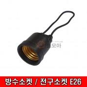 방수소켓 전구소켓 E26 작업등 램프보호 PVC방수소켓 옥외용 백열전구