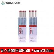 WOLFRAM 울프람 토륨타입 텅스텐봉 2.4mm 3.2mm 2.4파이 3.2파이 (낱개판매)