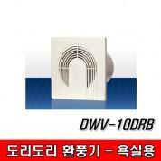 국산 동우 도리도리 욕실용 환풍기 DWV-10DRB 220V 가정용 욕실 목욕탕 화장실 흡연실 덕트용 환풍기