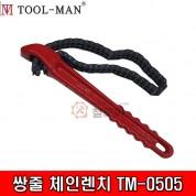 TOOM-MAN 툴맨 쌍줄 체인렌치 TM-0505 파이프렌치 오일필터렌치 벨트렌치 모터렌치