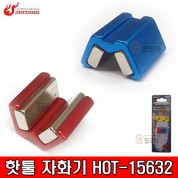 HOT-TOOL 핫툴 자화기 HOT-15632 (2pcs/마그네틱 2개포함) 자력발생 자력소멸