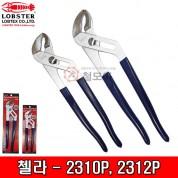 로브스터 첼라 2310P(10인치) 2312P(12인치) 워터펌프플라이어