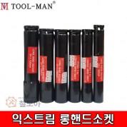 TOOL-MAN 툴맨 익스트림 롱핸드소켓 14x150mm 17x150mm 19x150mm 21x150mm 22x150mm 24x150mm 핸드소켓 핸드용