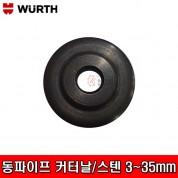 WURTH 뷔르트 동파이프 커터날 스텐용 3~35mm 파이프날 튜브커터날 파이프 배관 캇타날