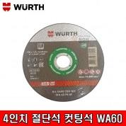 WURTH 뷔르트 4인치 절단석 WA60 컷팅석 그라인더날