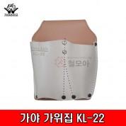 갸야라이프 가위집 KL-22 전지가위집 접톱 가위보관 2구