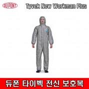 듀폰 타이벡 Tyvek New Workman Plus  전신 보호복/원피스형 회색- L/XL 일회용작업복 안전보호복 작업복 안전복 보호복