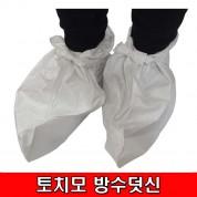 토치모 방수덧신(흰색-1족) 미끄럼방지 생활방수 방수 덧신