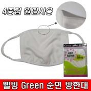 웰빙 Green 순면 방한대 4중겹원단사용 와이어내장 프리사이즈