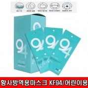 휠메이드 KF94 황사방역욕마스크 어린이용 황사 미세먼지 코로나방지 마스크 1매