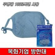 목화기업 방한대(청색) 무형광100% 특면사용 매연 꽃가루 독감예방