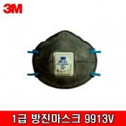 3M 1급 방진마스크 9913V (낱개판매 가능) 3중구조 활성탄층 마스크