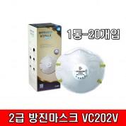 애니가드 2급 방진마스크 VC202V (낱개판매 가능) 안면부여과식 마스크