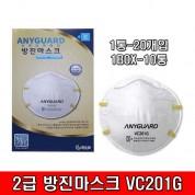 애니가드 2급 방진마스크 VC201G (낱개판매 가능) 1통-20개입 안면부여과식 마스크