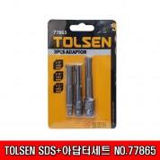 TOLSEN 툴쎈 SDS+아답타세트 3pcs 아답터 1/4인치 3/8인치 1/2인치 아답타