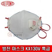 DUPONT 듀폰 안면부 여과식 방진마스크 KX130V 특급 마스크 방진 (낱개판매 가능) 1통-10개