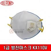 DUPONT 듀폰 1급 안면부 여과식 방진마스크 KX110V  마스크 방진 (낱개판매 가능) 1통-10개