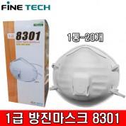 파인텍 네퓨어 1급 안면부 여과식 방진마스크 8301(낱개판매 가능) 1통-20개 분진 미스트 흄 3중구조 마스크