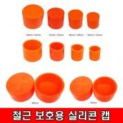 철근보호용 실리콘캡 파이프캡 모음 실리콘 캡