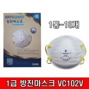 애니가드 안면부여과식 1급 방진마스크 VC102V  1통(10개입) 낱개판매가능