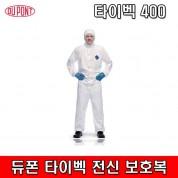 DUPONT Tyvek 듀폰 타이벡 400   전신 보호복/원피스형 백색- L/XL 일회용작업복 안전보호복 작업복 안전복 보호복