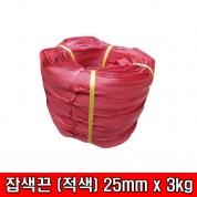 국산 잡색끈(적색) 25mm x 3kg(약) 나일론끈 다용도끈 포장끈 박스택배끈 외줄 끈