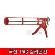 국산 PVC 실리콘건 실리콘총 실리콘갈비 실리컨