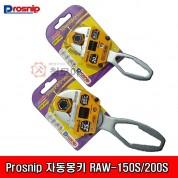 Prosnip 프로스닙 자동몽키 RAW-150S/200S 깔깔이 라첼 몽키 라켓몽키 멍키 몽키렌치