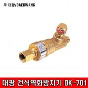 대광 건식역화방지기 DK-701 역화방지기 가스용역화방지기 가연성가스용