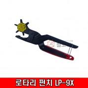 로타리펀치 LP-9X 로타리형 물레방아펀치 구멍펀치 펀치 구멍 벨트구멍