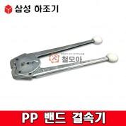 삼성 PP 밴드 결속기 PSE-19 19mm 하조기 밴드조임기 클립 크립 집게 결합기 박스포장