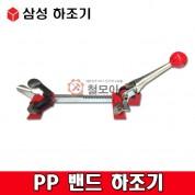삼성 하조기 PP 밴드 결속기 PST-100 13~19mm 밴드용 클립 크립 박스포장 조임기 집게 결합기