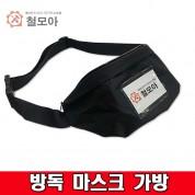 방진 방독 마스크 가방  크로스백 힙색 소지품가방  허리밸트 반면형