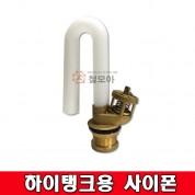 하이탱크용 사이폰 사이폰세트 수세식변기부속 사이폰 수대변기용