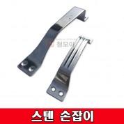 스텐 손잡이 특대/대 사이즈선택  문손잡이 국산 손잡이