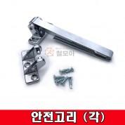 안전고리(각) 안전고리  보조 열쇠 현관문 자물쇠 도어락 잠금장치 도난방지