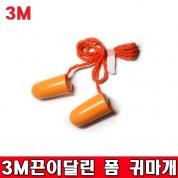 3M 끈이달린폼타입 귀마개 끈 끈귀마개 산업 안전 폼 귀마개 수면 방음이어플러그 청력보호